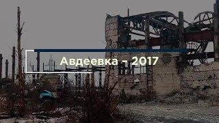 Авдеевка 2017