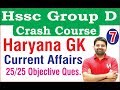 4:00 PM- Haryana Gk and current affairs/Karan Kaushik sir(Day-7)/HSSC Group- D Crash Course