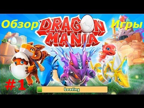 Игра земли драконов скачать на андроид