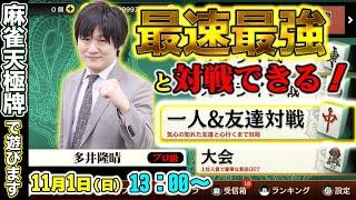 【#天極牌】最強のプロ雀士と友人対戦!【多井隆晴】