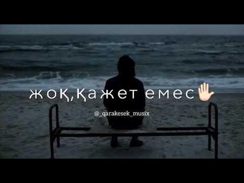 Каракесек