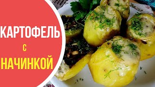 Как приготовить фаршированный картофель с грибами в духовке