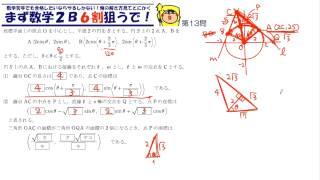 センター三角実況3限目(11~15)【2倍速】※復習&上級者向け※