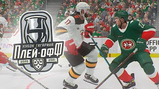 КУБОК ГАГАРИНА 2021 - АК БАРС Vs АВАНГАРД - ФИНАЛ ВОСТОЧНОЙ КОНФЕРЕНЦИИ - КХЛ В NHL 21