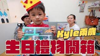 Kyle兩歲生日禮物開箱|彼得爸與蘇珊媽