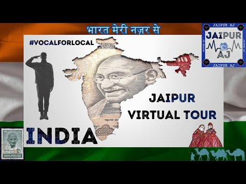 JAIPUR VIRTUAL TOUR ||भारत मेरी नज़र से ||