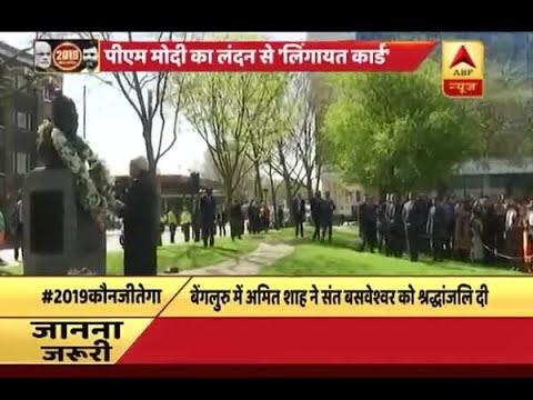 Kaun Jitega 2019: PM Narendra Modi Paid Floral Tributes At The Bust of Basaveshwara   ABP News
