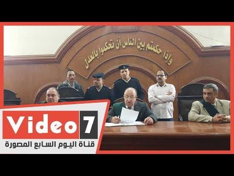 لحظة الحكم بإعدام الجزار قاتل أسرة كاملة في كفر الدوار  - 11:01-2020 / 2 / 27