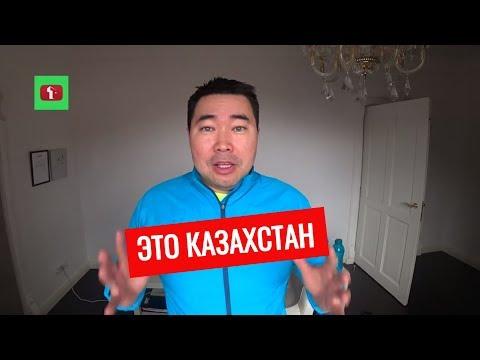 БИЗНЕС ПО КАЗАХСКИ - отдали все что заработали! Бизнес идеи Казахстан
