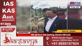 NSA Ajit Doval visits Anantnag interacts with locals
