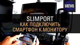 Как подключить смартфон к монитору (slimport)