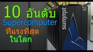 how to build a supercomputer