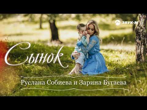 Руслана Собиева и Зарина Бугаева -  Сынок | Премьера трека 2020