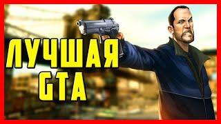 САМАЯ НЕДООЦЕНЁННАЯ И АТМОСФЕРНАЯ GTA | ПРОХОДИМ GTA 4 НА 100% | 15 СТРИМ