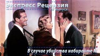 В случае убийства набирайте М | Dial M for Murder, 1954 [экспресс - рецензия, без спойлеров]