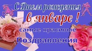 С Днем рождения в январе Очень красивое видео поздравление Видео открытка