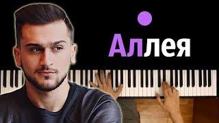 Jony - Аллея ● караоке | PIANO_KARAOKE ● ᴴᴰ + НОТЫ & MIDI mp3