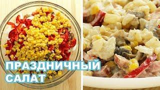 СУПЕР ПРАЗДНИЧНЫЙ САЛАТ с Ветчиной и Грибочками • Вкусный рецепт