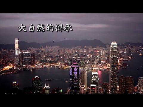 香港生物多樣性系列 - 大自然的傳承