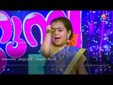 Katturumbu   കട്ടുറുമ്പ്    Flowers   #Ep 03 Muthukutty as Chandanamazha Amrita