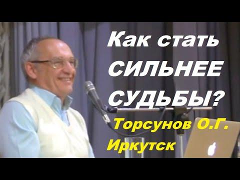 Как стать СИЛЬНЕЕ СУДЬБЫ? Торсунов О.Г. Иркутск