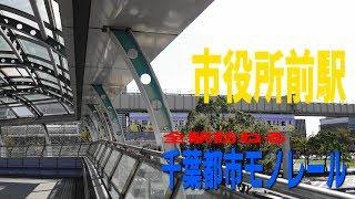 千葉モノレールの各駅に行ってみる その1 千葉みなと→市役所前)