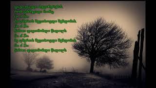 ოთო და ირაკლი-წამი (lyrics)
