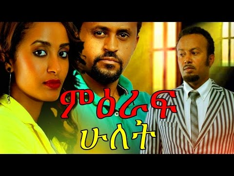 Mieraf Hulet Ethiopian Movie - Full Movie 2017