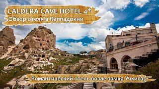 Caldera Cave Hotel 4 Обзор отеля в Каппадокии