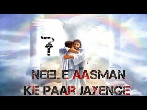 Neele Aasama Ke Paar Jayenge (Different Versions)|Hindi Christian Devotional Songs 2018