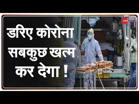 Coronavirus Update: 24 घंटे में देश में 2 लाख 739 लोग संक्रमित | COVID-19 | Latest News | Hindi News