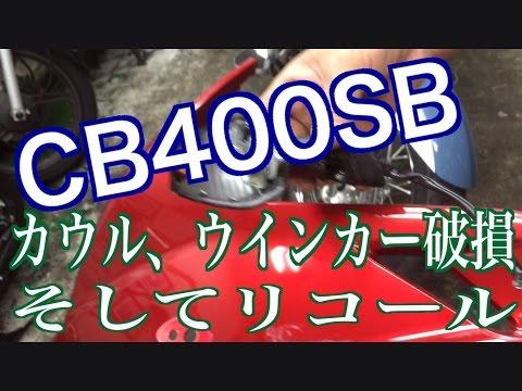 CB400SBのリコールとカウルウインカーの修理