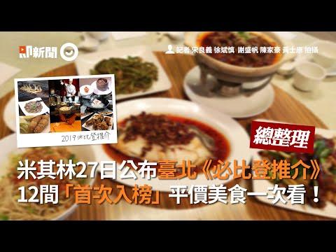 米其林27日公布臺北《必比登推介》 12間「首次入榜」平價美食一次看!