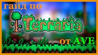 как сделать дом для трюфеля terraria(сегодня я покажу как сделать дом для nps трюфеля в игре terraria., 2015-01-23T06:36:43.000Z)