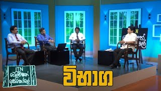ITN Television Iskole - (2020-10-17) | ITN Thumbnail