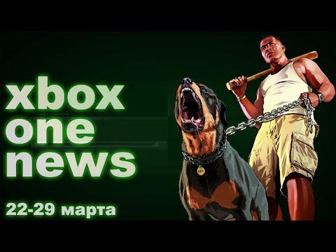 Новости Xbox One #30: Games With Gold апрель, повышение цен на Xbox One в России, проблемы с GTA 5