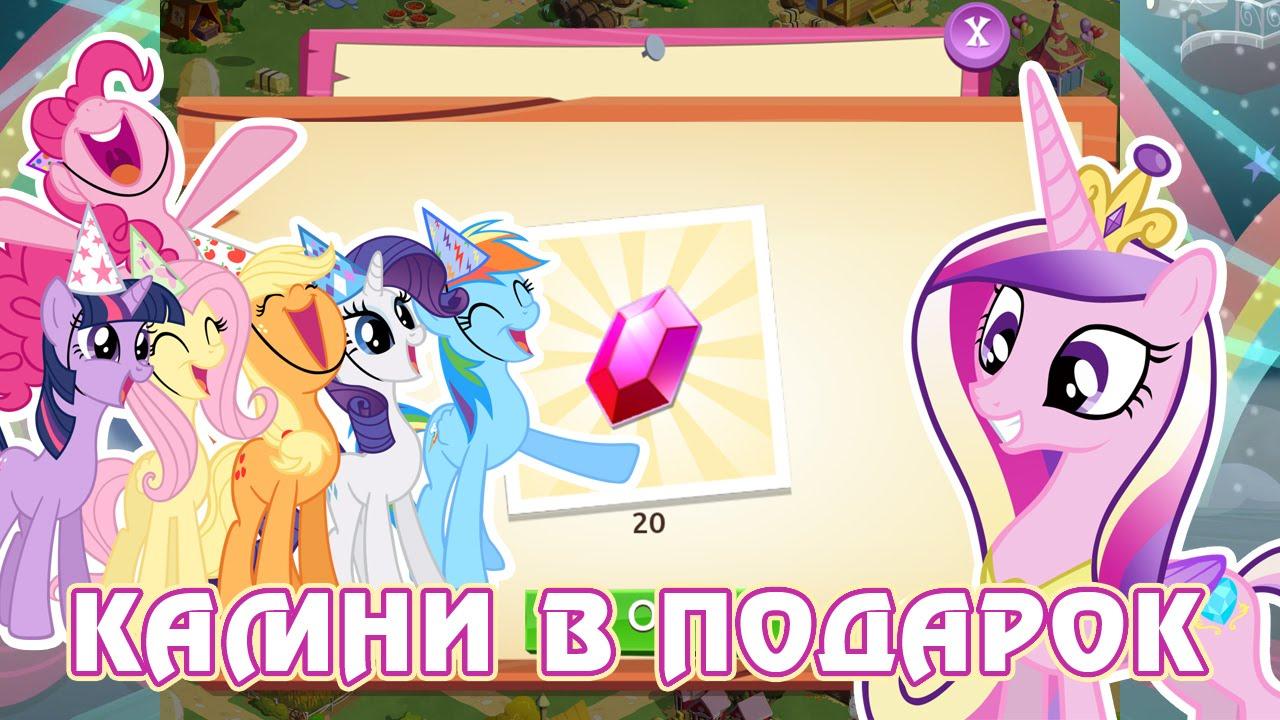 My little pony код подарка