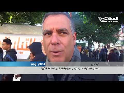 تواصل الاحتجاجات الشعبية في تونس  - 18:21-2018 / 1 / 15