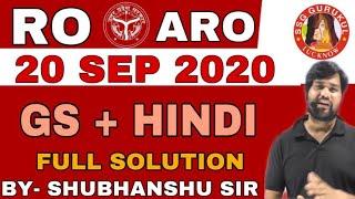 Ro/ARO 2016 Paper Full Solutuion In Hindi | GS and Hindi Full Paper 20 sep 2020 by Shubhanshu Sir