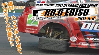 2011 D1GP Rd.6 EBISU TSUISO 1st Stage  V OPT 211 ③