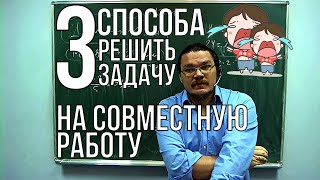 Три способа решить задачу на совместную работу | ОГЭ. Задание 22 / ЕГЭ. Задание 11 | Борис Трушин !
