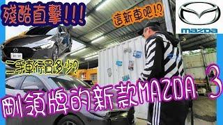 【小施VLOG EP 11】二手車市場已經有新款馬三?落地剩下多少錢?2019年NEW MAZDA3