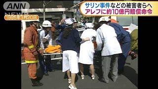 サリン事件などの賠償 後継団体に10億円支払い命令(20/01/23)