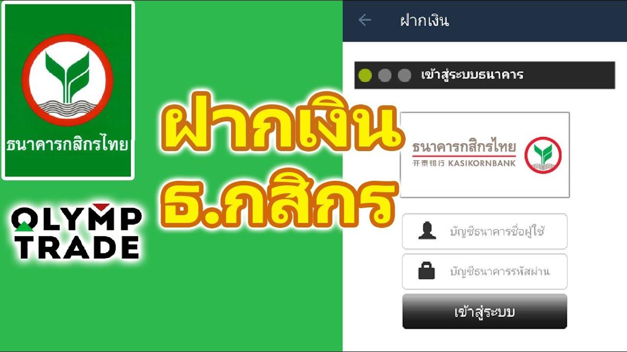 App - ฝากเงิน Olymp Trade กสิกรไทย ผ่าน K cyber | กลุ่มเทรดเดอร์