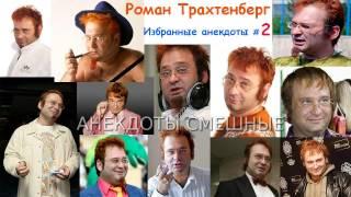 Роман Трахтенберг Сборник Анекдотов 2