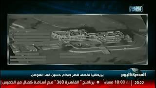 بريطانيا تقصف قصر صدام حسين بالموصل دu#دuنشرة_المصرى_اليومدu