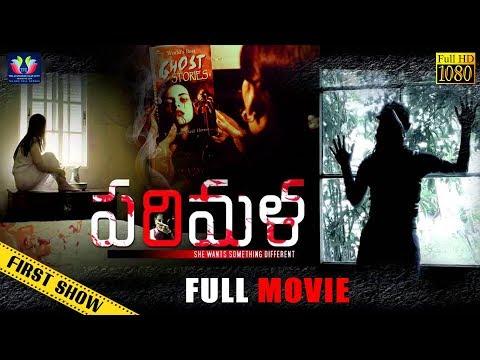 Parimala Telugu Full Movie (First Show)    Rahul    Thamakshi    Telugu Full Screen