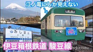 【どう見ても江ノ電】伊豆箱根鉄道駿豆線に乗ってきた。