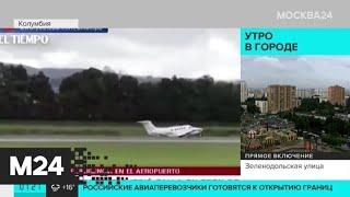 Актуальные новости мира за 21 июля: в Колумбии самолет совершил жесткую посадку - Москва 24