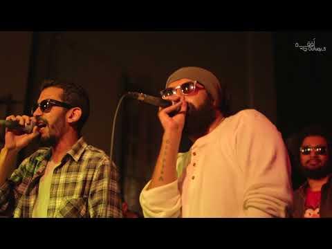 ElMina Band | فريق المينا Oufuqy 5 -افقي ٥
